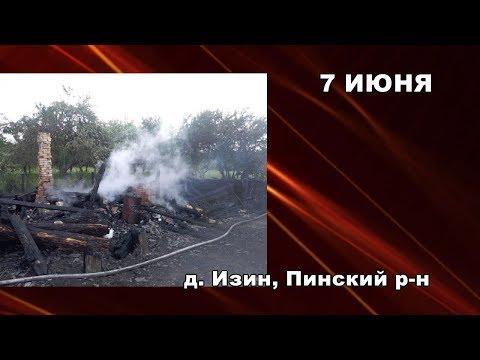 101. Три пожара произошли за неделю в Пинске и Пинском районе