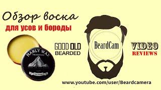 Обзор воска для фиксации усов, мои рекомендации средства по уходу за бородой и усами