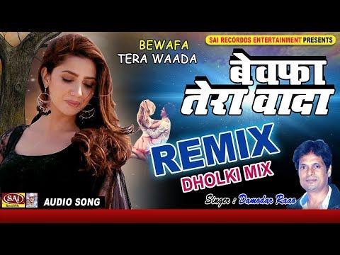 बेवफा तेरा वादा (Bewafa Tera Waada) DJ DHOLKI+MIX - MUJHKO RULA DIYA - Hindi Sad Songs