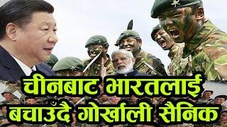 यसरी चीनसँग लड्न भारतले सीमा क्षेत्रमा ६ हजार गोरखाली सैनिक खटायो ! Chine-India-War