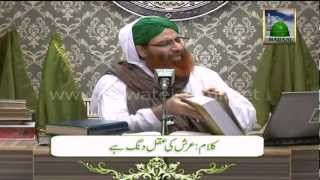 Faizan e Hadaiq e Bakhshish Ep 64 - Arsh ki Aqal Dang hai - Explanation of Kalam e Ala Hazrat