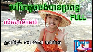 រឿងកំប្លែងខ្លី - Small boss wants a wife ( Full ) comedy kid _ Paje team