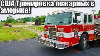 USA КИНО 1333. Тренировка американских пожарников. Взлом дверей
