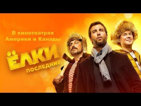 Yolki Posledniye - Елки Последние - Eng subs