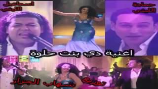 اغنية دي بنت حلوة حمادة الليثي و اسماعيل الليثي توزيع شهاب الجزار 2014   YouTube