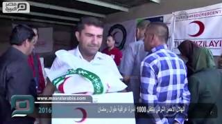 مصر العربية | الهلال الأحمر التركي يتكفل 1000 أسرة عراقية طوال رمضان