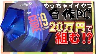 【パソコン】i9-9900Kを使って自作PC