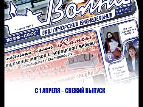 АНОНС ГАЗЕТЫ, ТРК «Волна-плюс», г. Печора, на 1.04.21