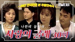 사랑의굴레 | 30회 (1989/07/30)