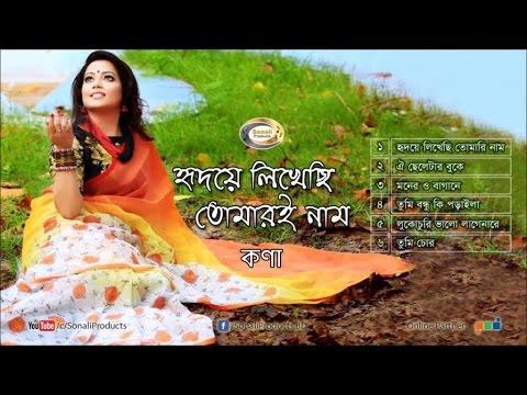 Ridoye Likhechi Tomari Naam | Kona Bangla New Song 2016 | Full Audio Album | Sonali Products