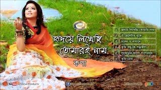 Ridoye Likhechi Tomari Naam   Kona Bangla New Song 2016   Full Audio Album   Sonali Products