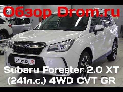 Рестайлинговый Subaru Forester 2016 2.0 XT (241 л. с.) 4WD CVT GR - видеообзор