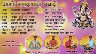 गणपती भजन - चिन्मय सावंत. आली गणरायाची स्वारी .Full Ganpati Bhajan .2019. Ali Ganarayachi Swari
