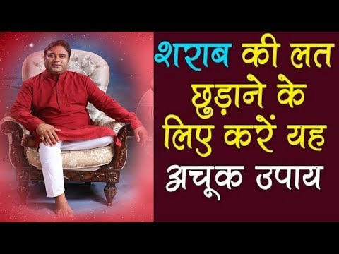 शराब की लत से छुटकारा दिलाने वाले उपाय| Alcohol addiction treatment | Guru Mantra