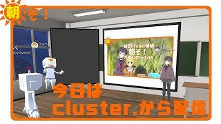 [LIVE] 朝型VTuber番組 第26回 #朝ぞ 最協決定戦とかVTuberカードゲームとか