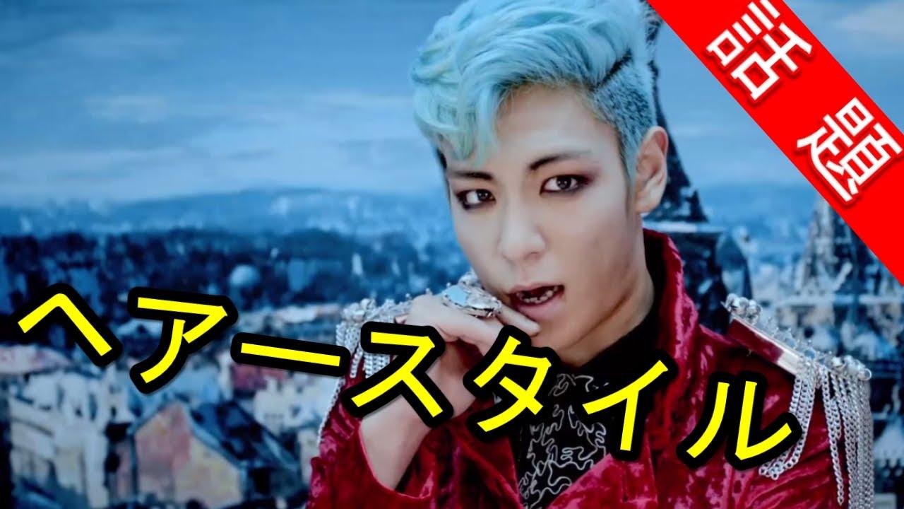 【超カッコイイ】BIGBANG TOP\u201cタプの髪型\u201dヘアースタイル画像2015