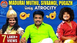 Madurai Muthu, Sivaangi, Pugazh செய்த Atrocity| Madurai Muthu Latest Comedy | Madurai Muthu Alaparai