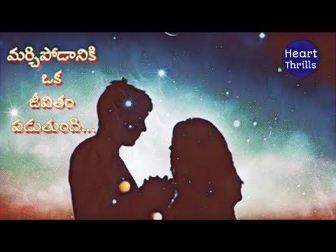 Telugu Whatsapp Status Love Telugu Love Quotes Love Failure