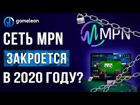 Сеть MPN закрывается! Какова судьба BetSafe, RedStar и других покер-румов?
