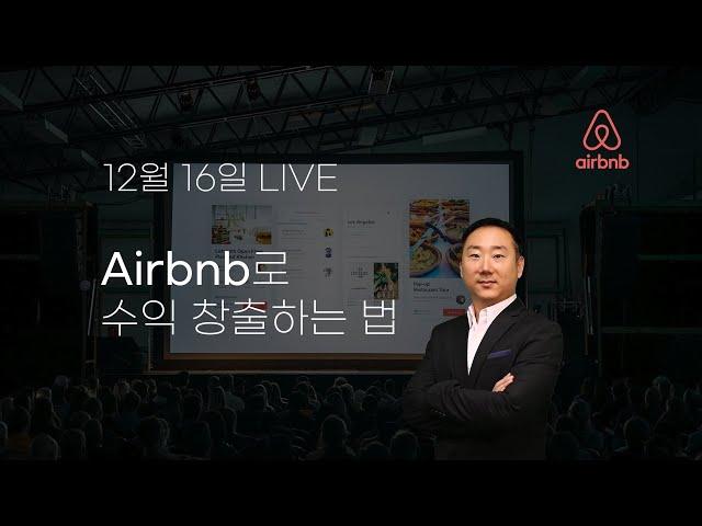 12월 16일 LIVE - Airbnb로 수익 창출 하는 방법
