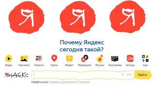Почему Яндекс сегодня такой и что такое ДОБРОШРИФТ ?