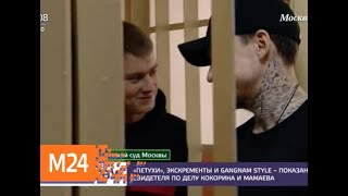 Смотреть видео Свидетель по делу Кокорина и Мамаева изменил показания в пользу футболистов - Москва 24 онлайн