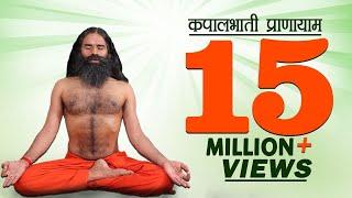 कपालभाती प्राणायाम (Kapalbhati Pranayama) कैसे और क्यों करे  | Swami Ramdev