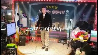 가수탁민하♡님(원곡 박재란)가요무대 열린마당