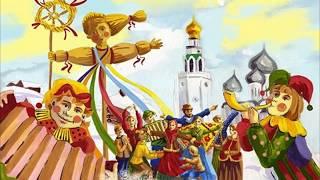 МАСЛЕНИЦА Весёлое музыкальное поздравление История масленицы Про масленичную неделю