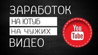 Заработок на ютубе на чужих видео   заработок на просмотрах видео youtube