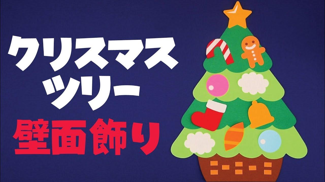【壁面飾り】「クリスマスツリー」壁面飾りの作り方!無料型紙で簡単! 12月 サンタクロース トナカイ 画用紙 工作 壁面装飾 ペーパークラフト  paper craft