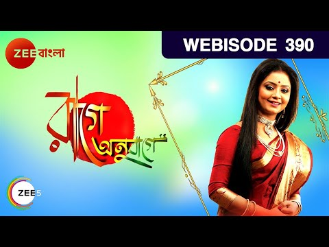Raage Anuraage | Bangla Serial | Jeetu Kamal, Tumpa Ghosh | EP 390 - Webisode