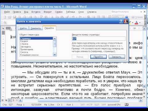 Как разделить документ ворд на несколько документов