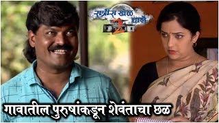 Ratris Khel Chale 2 Episode Update | गावातील पुरुषांकडून शेवंताचा छळ | Zee Marathi
