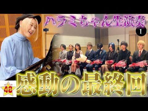 【感動サプライズ】天才ピアニスト「ハラミさん」の生演奏にフォーエイト号泣!?【最終回】