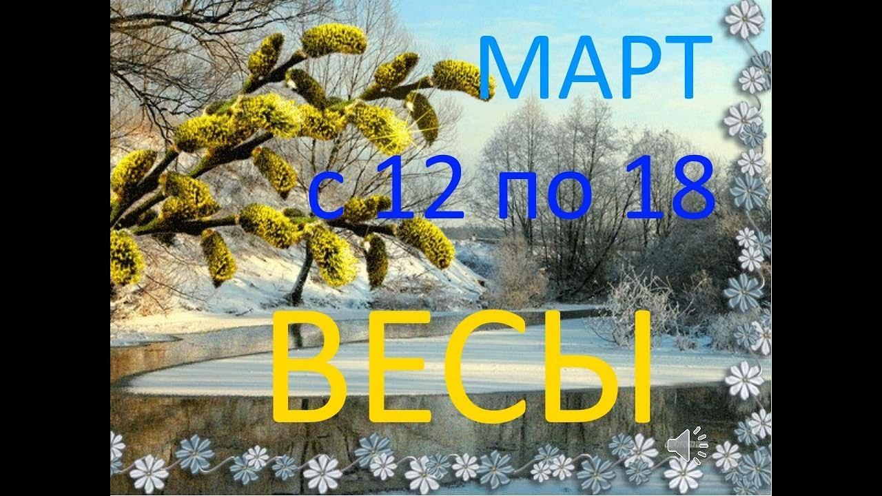 ВЕСЫ. МАРТ 2018г. НЕДЕЛЯ с 12 по 18 .+БОНУС.