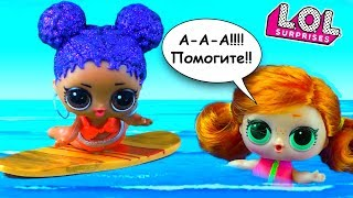 Мария спасла Скейти на море!! Панки не узнает! Мультик куклы лол сюрприз LOL dolls