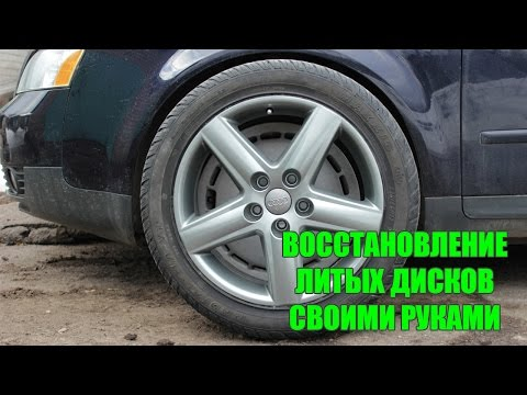 Как восстановить поцарапанный диск автомобиля