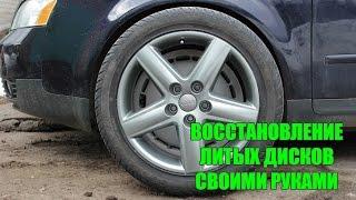 Восстановление поцарапанных литых дисков(, 2016-02-26T21:32:25.000Z)