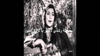 حسيبة رشدي ـ سير يا لزرڨ سير