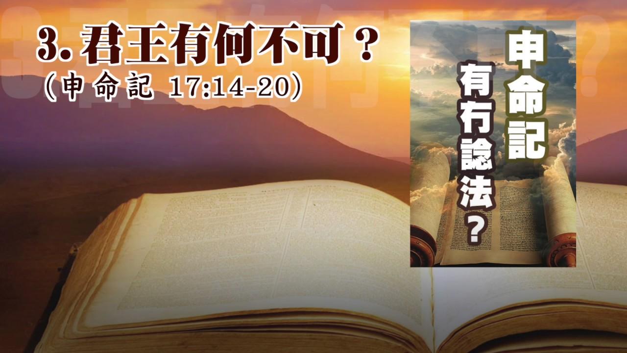 【舊約系列】申命記,第3講 :君王有何不可?(粵)