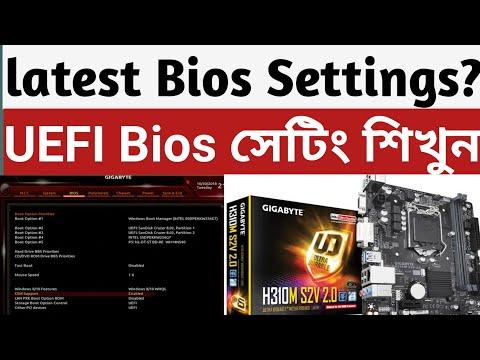 How to Ga-B250M-HD3 Bios Settings in Bangla | Gigabyte | Ga-B250M-HD3 Bios Bin file | tutorial