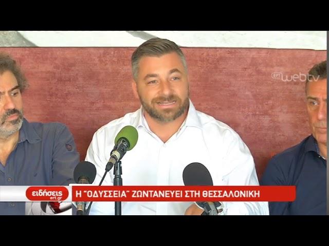 <span class='as_h2'><a href='https://webtv.eklogika.gr/i-quot-odysseia-quot-zontaneyei-sti-thessaloniki-19-10-2019-ert' target='_blank' title='Η ΟΔΥΣΣΕΙΑ ΖΩΝΤΑΝΕΥΕΙ ΣΤΗ ΘΕΣΣΑΛΟΝΙΚΗ | 19/10/2019 | ΕΡΤ'>Η ΟΔΥΣΣΕΙΑ ΖΩΝΤΑΝΕΥΕΙ ΣΤΗ ΘΕΣΣΑΛΟΝΙΚΗ | 19/10/2019 | ΕΡΤ</a></span>