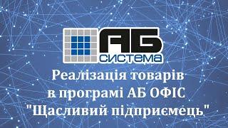 Реалізація товарів у програмі АБ ОФІС ''Щасливий підприємець''