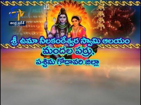 Sri Uma Neelakanteswara Swamy Temple   Mandalaparru   W.G.  Teerthayatra   4th September 2017  AP