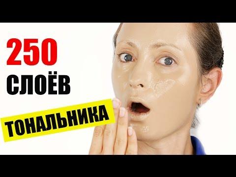 250 СЛОЁВ ТОНАЛЬНИКА