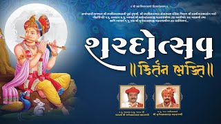 🔴 Live : Sharad Poonam Kirtan Bhakti || Rajkot || 2021