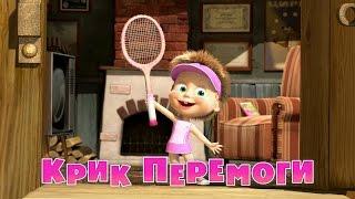 Маша та Ведмідь: Крик перемоги (47 серія) Masha and the Bear