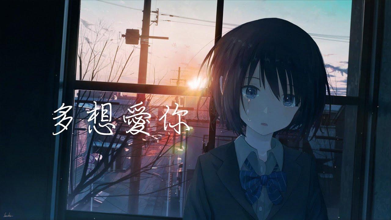 Nightcore → 多想愛你(lyrics) - YouTube