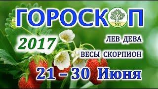 Гороскоп. Прогноз таро с 21 по 30 ИЮНЯ 2017 (ЛЕВ - ДЕВА - ВЕСЫ - СКОРПИОН)